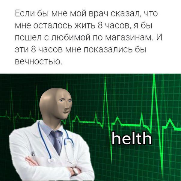 #врач