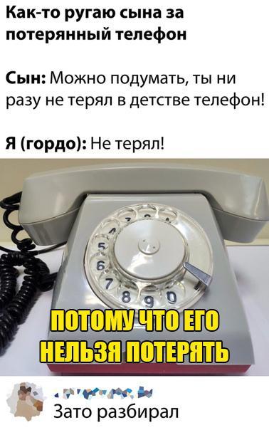 #телефон